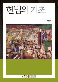 헌법의기초(1학기, 워크북포함)
