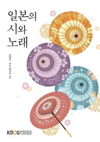 일본의시와노래(2학기, 워크북포함)