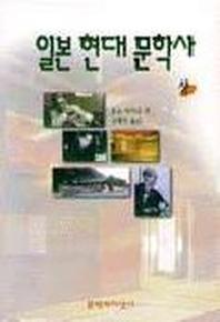 일본현대문학사(상)