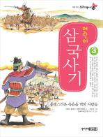 처음 읽는 우리 역사 어린이 삼국사기. 3