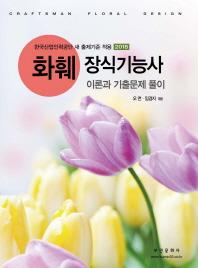 화훼장식기능사 이론과 기출문제 풀이(2018)