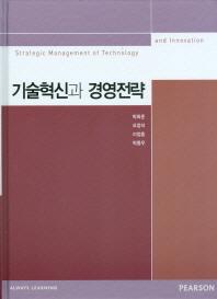기술혁신과 경영전략