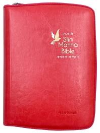 기획성경 성서원 Slim 만나성경(핑크/개역개정/새찬송가/특미니/색인/지퍼)