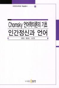 Chomsky 언어학이론의 기초: 인간정신과 언어