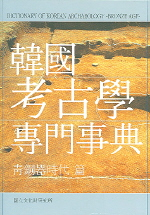 한국고고학사전(청동기편)