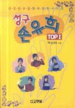 성구 손유희 TOP. 1