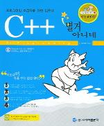 C++ 별거 아니네 (프로그래밍 초급자를 위한 입문서)