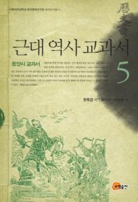 근대 역사 교과서. 5: 동양사 교과서