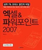 상위 1% 오피스 달인의 비밀 엑셀 파워포인트 2007