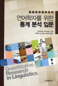 언어학자를 위한 통계 분석 입문