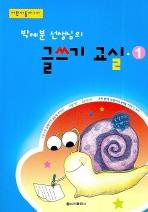 박예분 선생님의 글쓰기 교실 1