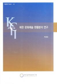 북한 문화예술 현황분석 연구