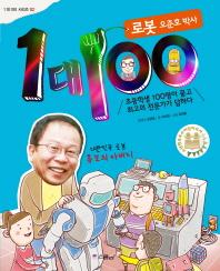 1 대 100: 로봇 오준호 박사