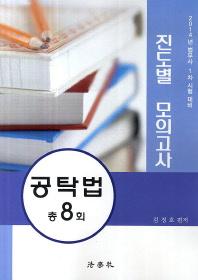공탁법 총8회 진도별 모의고사(2014)