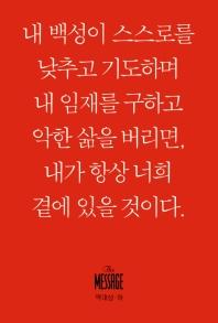 메시지 역대상 하(미니북)