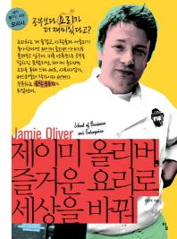 제이미 올리버, 즐거운 요리로 세상을 바꿔