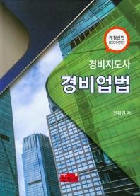 경비지도사 경비업법(2020)