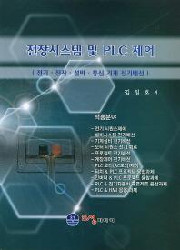 전장시스템 및 PLC제어
