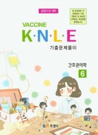 Vaccine KNLE 기출문제풀이. 6: 간호관리학(2021)