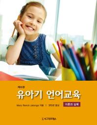 유아기 언어교육