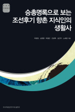 승총명록으로 보는 조선후기 향촌 지식인의 생활사
