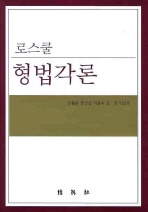 로스쿨 형법각론