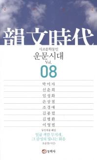 운문시대 Vol. 8(2012)