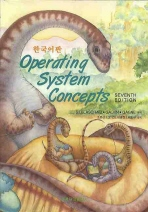OPERATING SYSTEM CONCEPTS (SEVENTH EDITION)(한국어판)