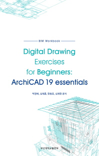 BIM Workbook Digital Drawing Exercises for Beginners: ArchiCAD 19 essentials