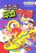 스피드 두뇌 게임북(척척박사 시리즈 12)