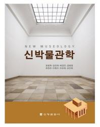 신 박물관학
