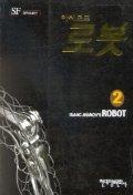 아시모프 로봇 2