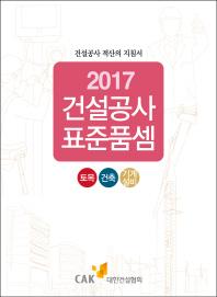 건설공사 표준품셈(2017)