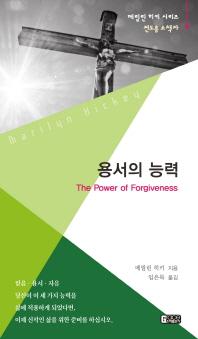 용서의 능력