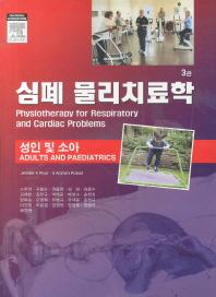 심폐 물리치료학: 성인 및 소아(3판)