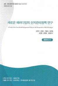 새로운 패러다임의 산지관리정책 연구(총괄보고서)