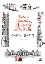 유머러스 영국역사