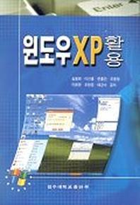 윈도우 XP 활용
