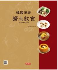 한국전통 향토음식(중국어판)