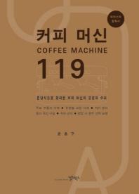 커피 머신 119