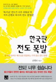 한국판 전도 폭발