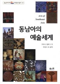 동남아의 예술세계