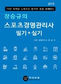 장승규의 스포츠경영관리사 필기+실기(2019)