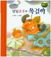 달님공주의 목걸이