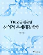 TRIZ를 활용한 창의적 문제해결방법