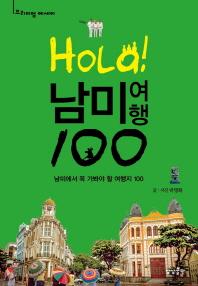 올라 남미여행 100