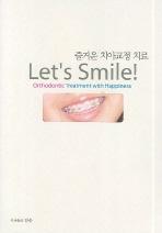 즐거운 치아교정 치료