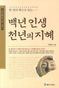 한 권의 책으로 읽는 백년 인생 천년의 지혜