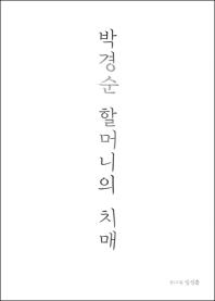 박경순 할머니의 치매