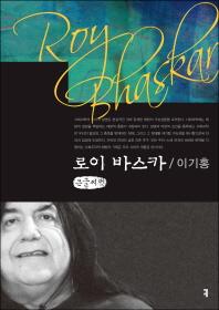 로이 바스카(큰글씨책)